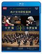 NHKクラシカル 水戸室内管弦楽団 メンデルスゾーン・プログラム
