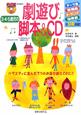 3・4・5歳児の劇遊び脚本&CD バラエティに富んだ7つのお話が劇とCDに!!