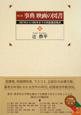 事典 映画の図書<卓上版> 1897年から1985年までの映画書誌集成