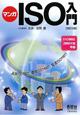 マンガ・ISO入門<改定2版> ISO9001 2008準拠 品質ISO9001・環境ISO14001・監査IS