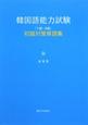 韓国語能力試験 初級 1級・2級 対策単語集