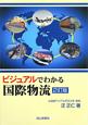 ビジュアルでわかる国際物流<2訂版>