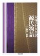 源氏物語 御法~早蕨 (5)