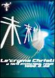 La'cryma Christi Tour 未来航路 1998.8.28 東京国際フォーラム ホールA