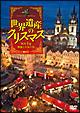 世界遺産のクリスマス 欧州3国・映像と音楽の旅 Christmas in the World Heritage