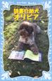 読書介助犬 オリビア