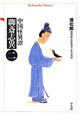 中国怪異譚 聊斎志異 (2)