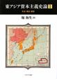 東アジア資本主義史論 形成・構造・展開 (1)