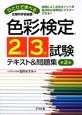 ひとりで学べる 色彩検定2級・3級試験 テキスト&問題集<第2版> 試験によく出るポイントを重点的&効率的にマスターで