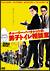 チャーリー・バートレットの男子トイレ相談室[MGBA-36847][DVD] 製品画像