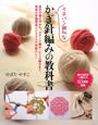 イチバン親切な かぎ針編みの教科書 基本の編み方から、モチーフ編み・ビーズ編みまで、豊