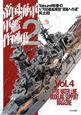 """帝国海軍軍艦作例集 Takumi明春の1/700艦船模型""""至福への道""""4 (2)"""