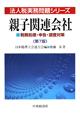 親子関連会社<第7版> 法人税実務問題シリーズ 税務処理・申告・調査対策