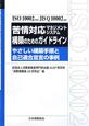 苦情対応マネジメントシステム構築のためのガイドライン ISO10002:2004/JISQ10002:2005 やさしい構築手順と自己適合宣言の事例