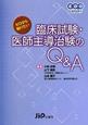 ゼロから知りたい臨床試験・医師主導治験のQ&A