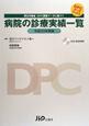 病院の診療実績一覧 平成20年 CD-ROM付 厚生労働省 DPC調査データに基づく