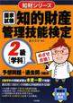 知的財産管理技能検定 2級[学科] 予想問題+過去問3回分 国家試験