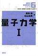 量子力学 講談社基礎物理学シリーズ6 (1)