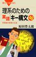 理系のための 英語「キー構文」46 英語論文執筆の近道