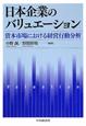 日本企業のバリュエーション 資本市場における経営行動分析
