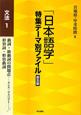 「日本語学」特集テーマ別ファイル<普及版> 文法1 動詞・助動詞の問題点-テンス・アスペクト-/形容詞