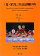 「食と栄養」英語活用辞典 管理栄養士専門用語・レシピ用語・味覚表現