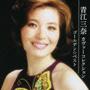 ゴールデン☆ベスト 青江三奈 カヴァー・コレクション