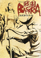 TVアニメ 戦国BASARA 公式ガイドブック