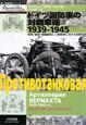 ドイツ国防軍の対戦車砲 1939-1945 開発/運用/組織編制とソ連戦車に対する射撃効果
