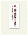 真・善・美を生きて 故谷口清超先生追悼グラフ