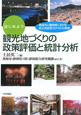 はじめよう 観光地づくりの政策評価と統計分析 熱海市と静岡県における新公共経営(NPM)の実践