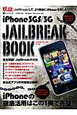 iPhone3GS/3G JAILBREAK BOOK 脱獄(JailBreak)して、より自由にiPho