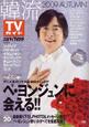 韓流TVガイド 2009Autumn