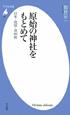 原始の神社をもとめて 日本・琉球・済州島