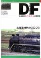 鉄道車輌ディテール・ファイル 北海道時代のC62 2・3 RM MODELS ARCHIVE(1)