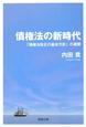 債権法の新時代 「債権法改正の基本方針」の概要