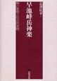 早池峰岳神楽 舞の象徴と社会的実践