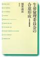 生命倫理委員会の合意形成 日米比較研究