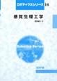 感覚生理工学 ロボティクスシリーズ16