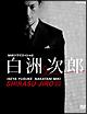 白洲次郎 DVD-BOX