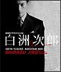 白洲次郎 Blu‐rayDisc BOX