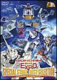 GUNDAM BIG EXPOスペシャルステージ ベストセレクション