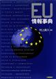 EU情報事典