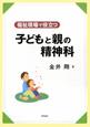 福祉現場で役立つ子どもと親の精神科