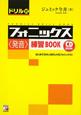 ドリル式 フォニックス 発音 練習BOOK はじめての大人向けliveフォニックス!