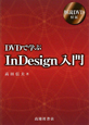 DVDで学ぶ InDesign入門