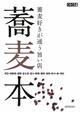 蕎麦本 蕎麦好きが通う旨い店 伊豆・御殿場・裾野・富士宮・