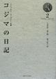 コジマの日記 リヒャルト・ワーグナーの妻 (2)