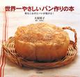 世界一やさしいパン作りの本 粉をこねずにパンが焼ける!
