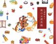 しばわんこ 和のお道具箱 しばわんこと和道具の魅力を再発見しよう!